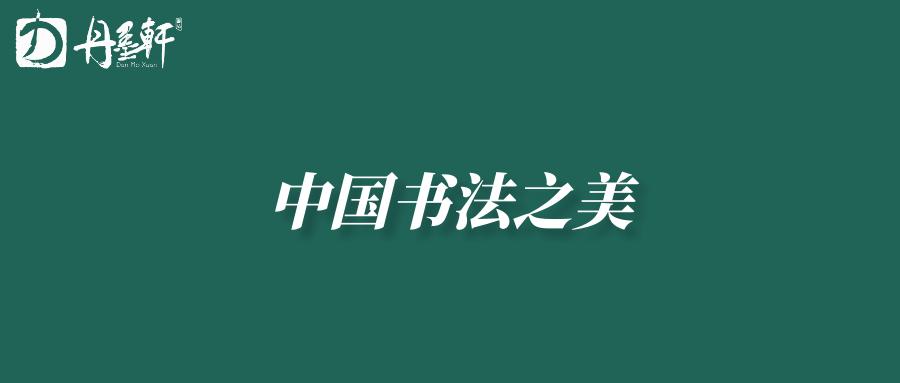 书法知识 ▏中国书法之美