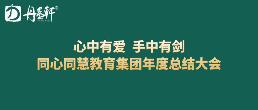同心同慧教育集团年度工作会议在高考事业部丹墨轩书法部举行