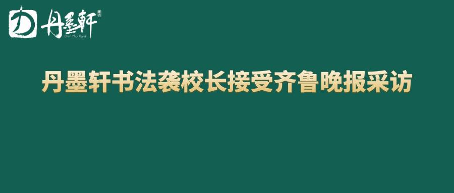 丹墨轩书法袭校长接受齐鲁晚报采访