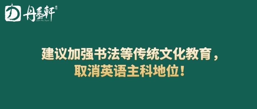 聚焦两会 ▏建议加强书法等传统文化教育,取消英语主科地位!