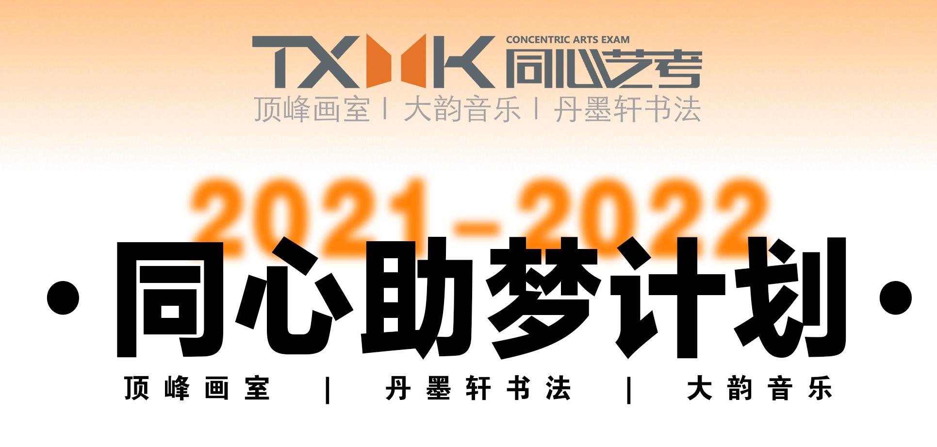 【同心助梦计划】同心艺考丨丹墨轩书法0元预报名!
