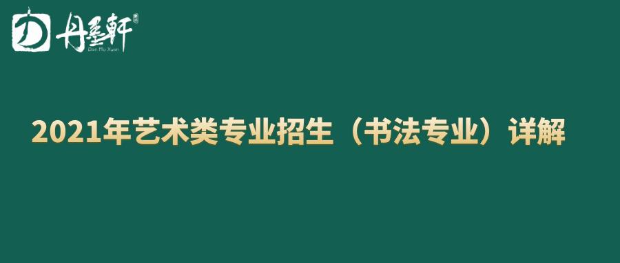 2021年艺术类专业招生(书法专业)详解