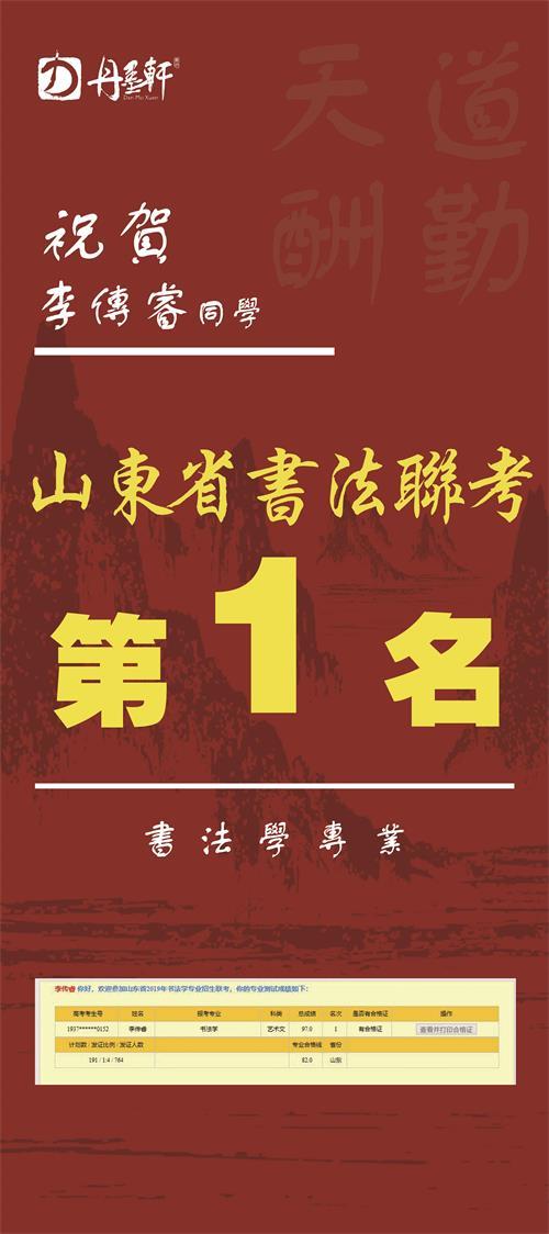 李传睿(联考).jpg